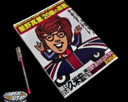 Fook Mi Austin Powers magazine and autograph pen from Austin Powers in Goldmember